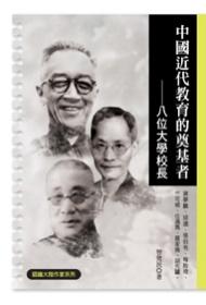 中國近代教育的奠基者 :  八位大學校長 /
