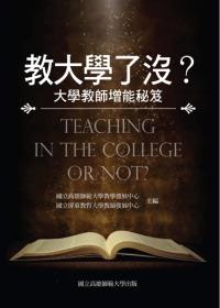 教大學了沒 :  大學教師增能秘笈 = Teaching in the college or not? /