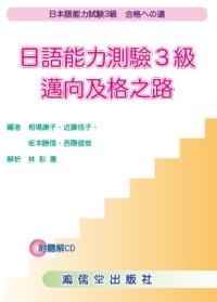 日語能力測驗3級:邁向及格之路