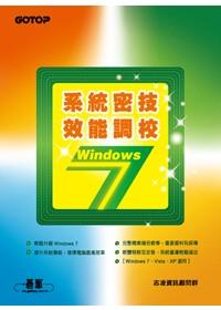Windows 7系統密技.效能調校 /