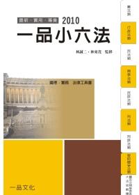小六法(國考.實務法律工具書)