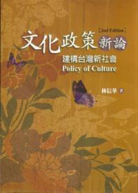 文化政策新論:建構台灣新社會(...