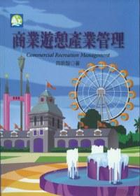 商業遊憩產業管理