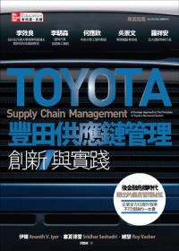 豐田供應鏈管理 :  創新與實踐 /