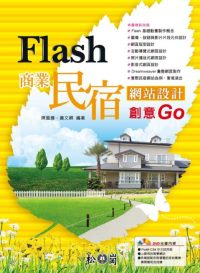 Flash商業民宿網站設計創業GO /