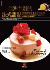 金牌主廚的法式甜點:得獎甜點珍藏秘方大公開