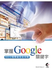 掌握Google關鍵字:SEO搜尋秘技全攻略