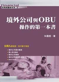 境外公司與OBU操作的第一本書