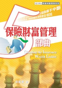 保險財富管理五部曲 =  Climbling the insurance wealth ladder /