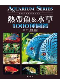 熱帶魚&水草1000種圖鑑