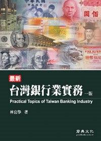 最新台灣銀行業實務 =  Practice topics of Taiwan banking industry /