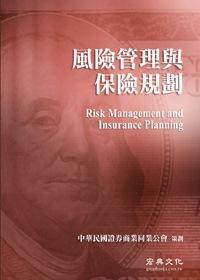 中華民國證券商公會財富管理業務人員回訓指定教材:風險管理與保險規劃
