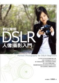 DSLR數位單眼人像攝影入門
