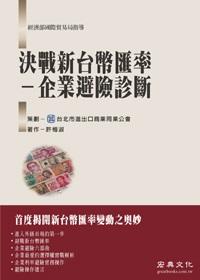 決戰新臺幣匯率:企業避險診斷