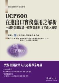 UCP600在進出口實務應用之解析 :  新版信用狀統一慣例對進出口實物之衝擊 /