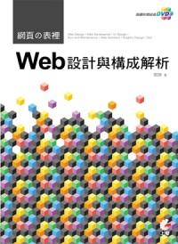 網頁の表裡:Web設計與構成解析