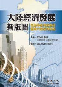 大陸經濟發展新版圖:環渤海經濟區崛起 繪大陸經濟版圖
