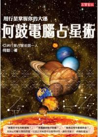 何鼓電腦占星術:用行星掌握你的...