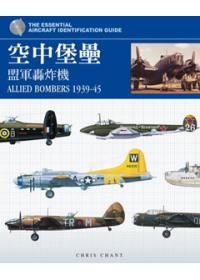 空中堡壘:盟軍轟炸機