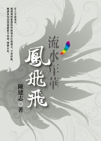 流水年華鳳飛飛 =  Flowing years of Fong Fei Fei /