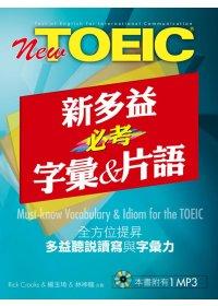 新多益必考字彙&片語 =  Must-know vocabulary & idiom for the TOEIC : 全方位提昇多益聽說讀寫與字彙力 /