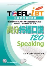 TOEFL-iBT高分托福口說120 =  Speaking /