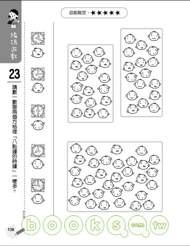 http://im2.book.com.tw/image/getImage?i=http://www.books.com.tw/img/001/045/42/0010454220_b_09.jpg&v=4b1f8181&w=655&h=609