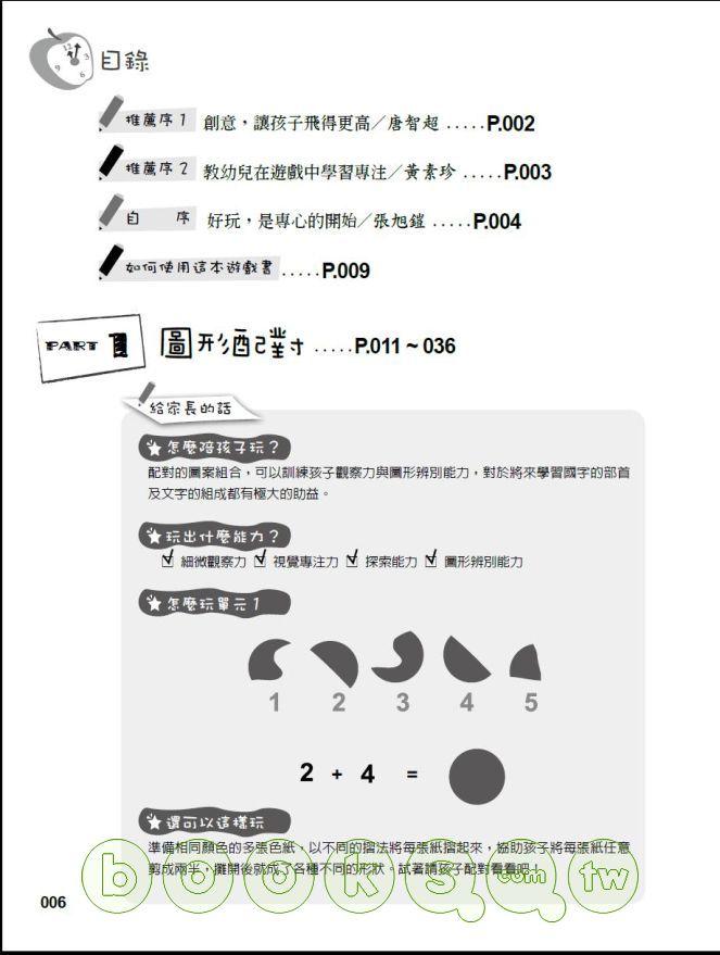 http://im2.book.com.tw/image/getImage?i=http://www.books.com.tw/img/001/045/42/0010454220_bi_01.jpg&v=4b1f8181&w=655&h=609