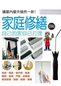 家庭修繕百科:自己的家自己打理:讓屋內屋外煥然一新!