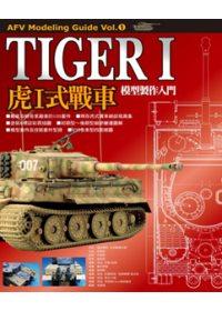 虎式戰車模型製作入門,  AFV Modeling Guide /