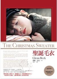 聖誕毛衣 /