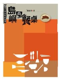 島嶼的餐桌:36種台灣滋味的追尋