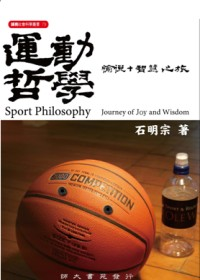 運動哲學 =  Sport philosophy : 愉+智慧之旅 : journey of joy and wisdom /