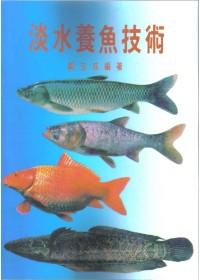 淡水養魚技術 /