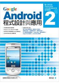 Google Android程式設計與應用