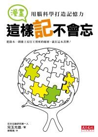 這樣記不會忘:用腦科學打造記憶力:把鈴木一朗推上安打王寶座的祕密,就在這本書裡!