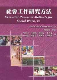 社會工作研究方法