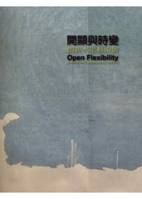 開顯與時變 : 創新水墨藝術展 =Open flexibility : innovative contemporary ink art /