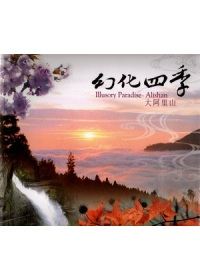 幻化四季:大阿里山
