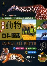 最新動物百科圖鑑(全套三冊)