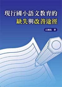 現行國小語文教育的缺失與改善途徑