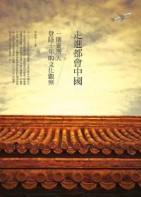 走進都會中國:一個臺灣人登陸十年的文化觀察