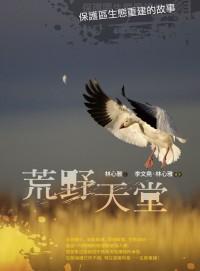 荒漠天堂:保護區生態重建的故事