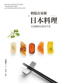 輕鬆在家做日本料理 :  永老師的80道拿手菜 /