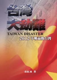 台灣大劫難 :  2012不戰而勝台灣 /