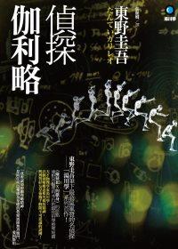 偵探伽利略(09新版)
