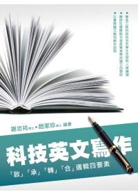科技英文寫作 :  「啟」「承」「轉」「合」邏輯四要素 /