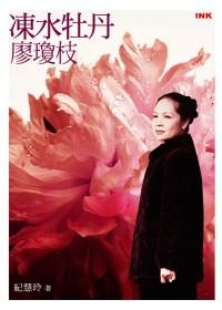 凍水牡丹:廖瓊枝