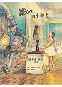 竇加與小舞者:愛德格.竇加的故事