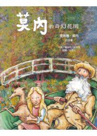 莫內的奇幻花園:克勞德.莫內的故事